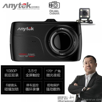 (VREC) Anytek G67 Dual Camera 3.5 Inch 1080P Full HD 170° Wide-Angle Touch Screen Motion Detection G-Sensor WDR Car DVR Camera Video Recorder